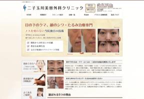 二子玉川美容外科クリニック