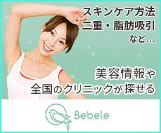 スキンケア方法・二重・脂肪吸引など…美容情報や全国のクリニックが探せる -Bebele